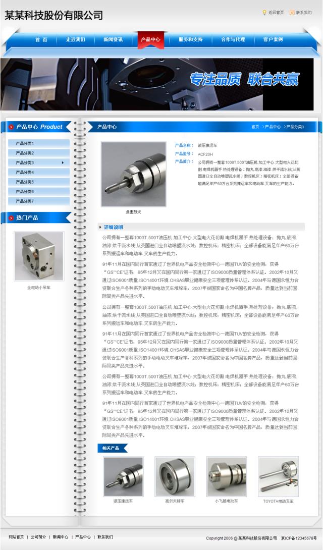 帝国cms蓝色企业模板百炼成钢_产品内容