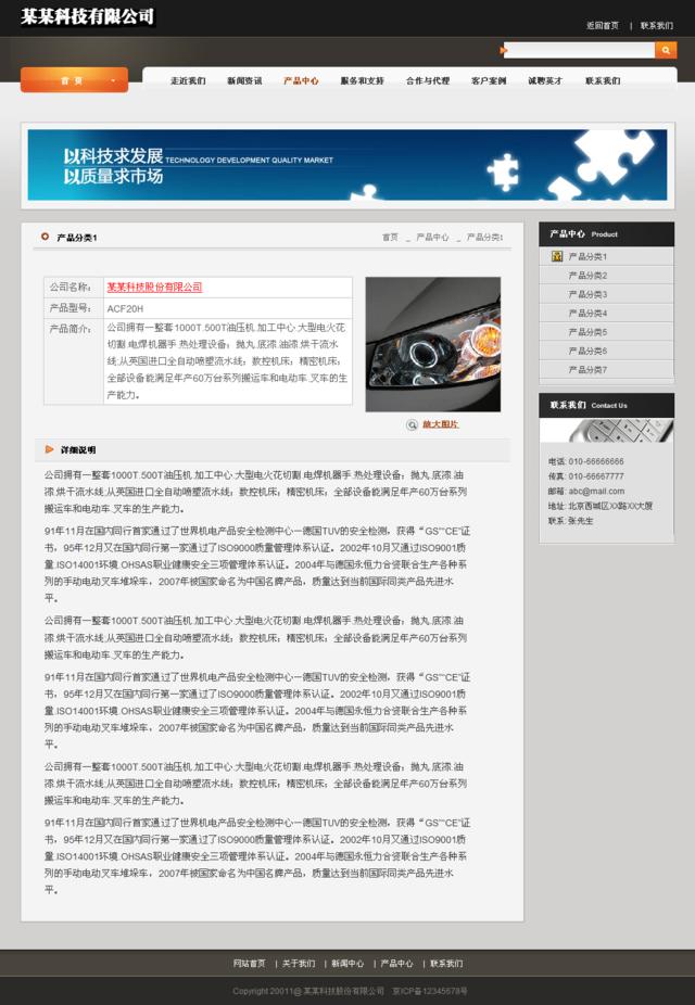 黑灰色大气企业帝国模板_产品内容