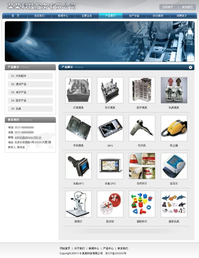 加工企业cms模板之品质魅力_产品列表