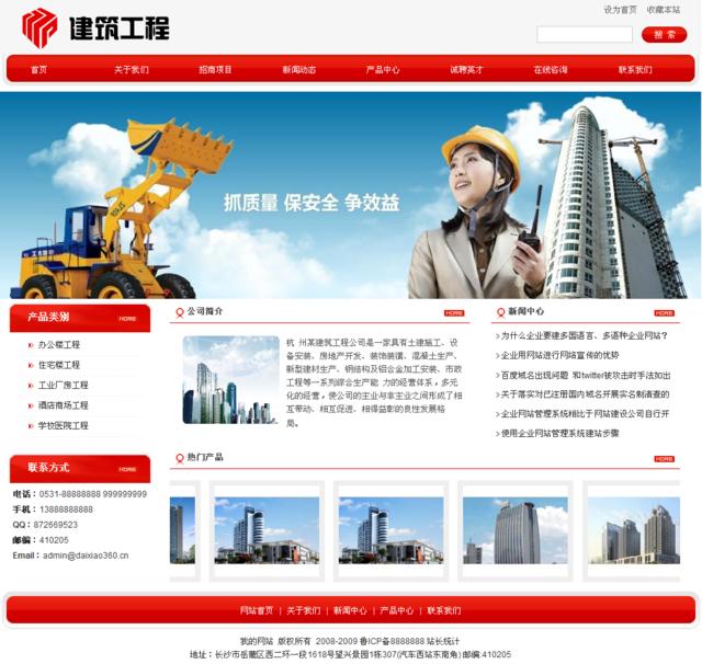 帝国cms红色企业模板_首页
