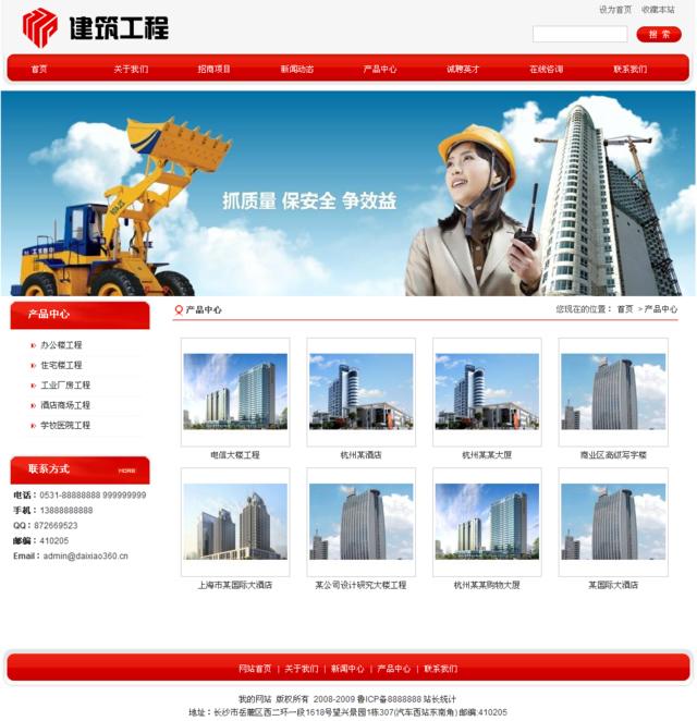 帝国cms红色企业模板_产品中心