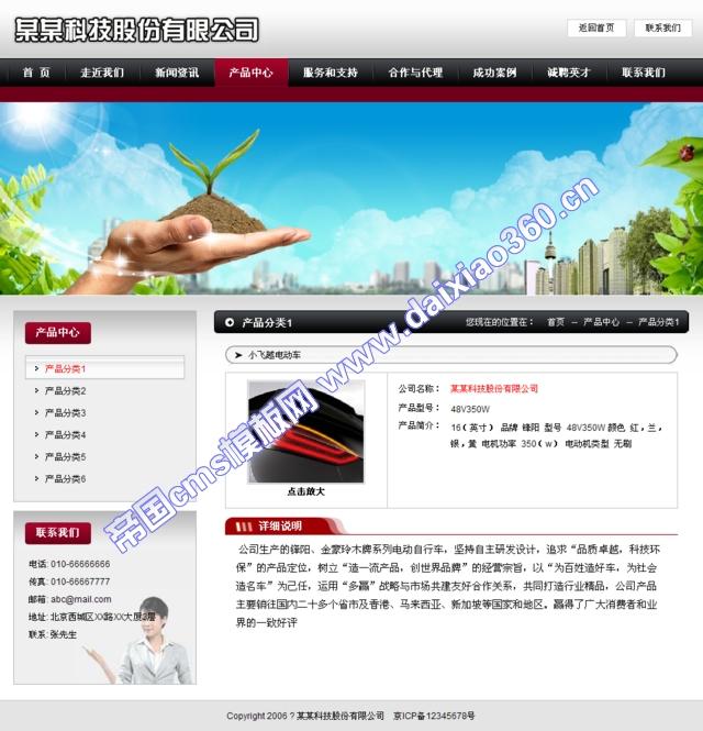 帝国cms黑红色企业模板_产品内容