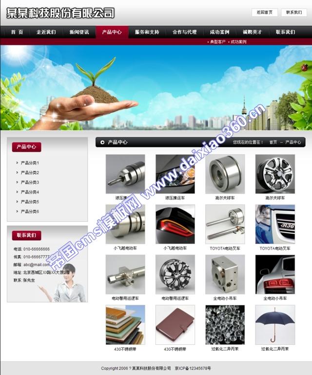 帝国cms黑红色企业模板_产品列表