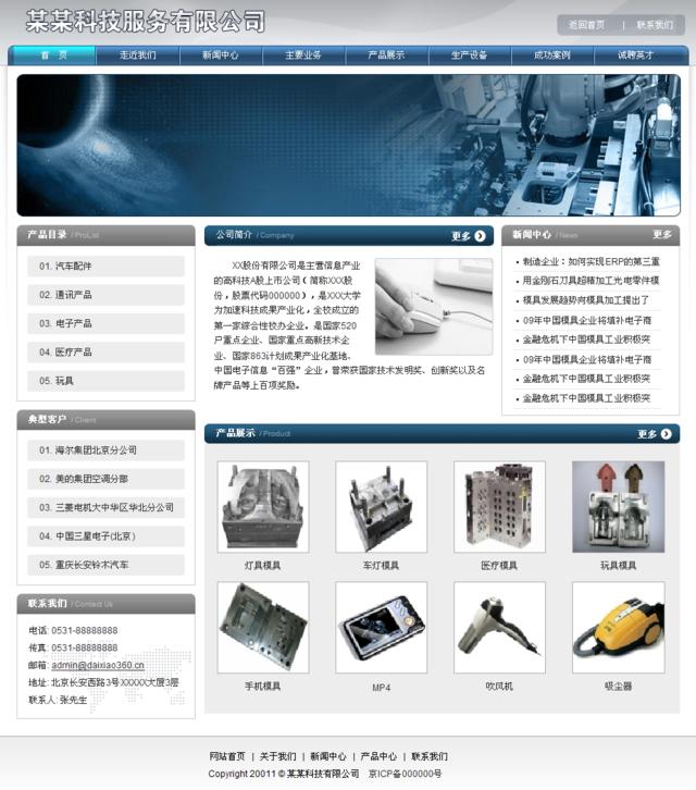 加工企业cms模板之品质魅力_首页