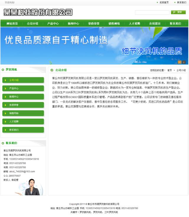 帝国cms绿色企业模板_公司简介