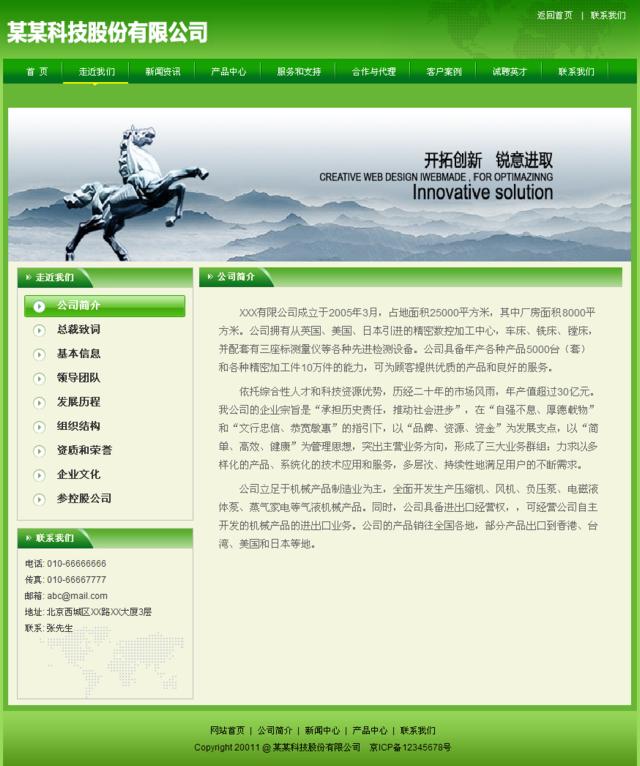 帝国cms绿色模板之环保时代_公司简介