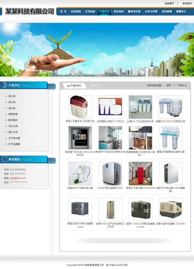 帝国cms绿色家装环保企业模板_产品列表