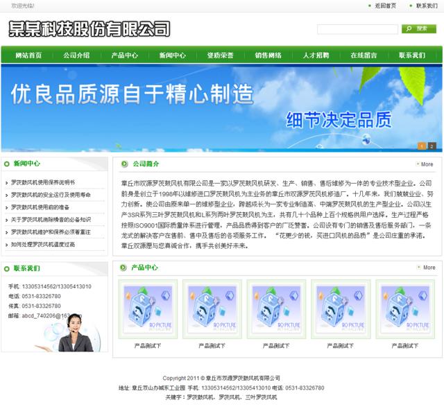 帝国cms绿色企业模板_首页