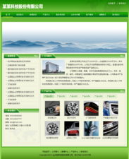 帝国cms绿色模板之环保时代