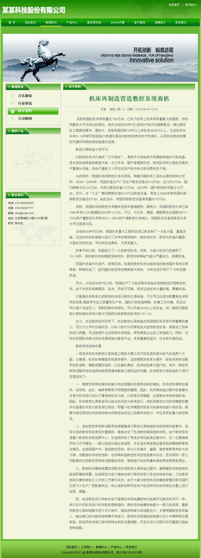 帝国cms绿色模板之环保时代_新闻内容