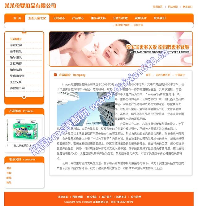 帝国cms母婴用品模板_公司简介