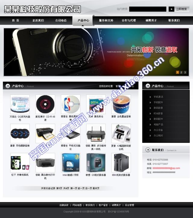 帝国cms炫丽数码企业模板_产品列表