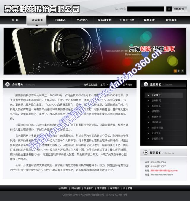 帝国cms炫丽数码企业模板_公司简介