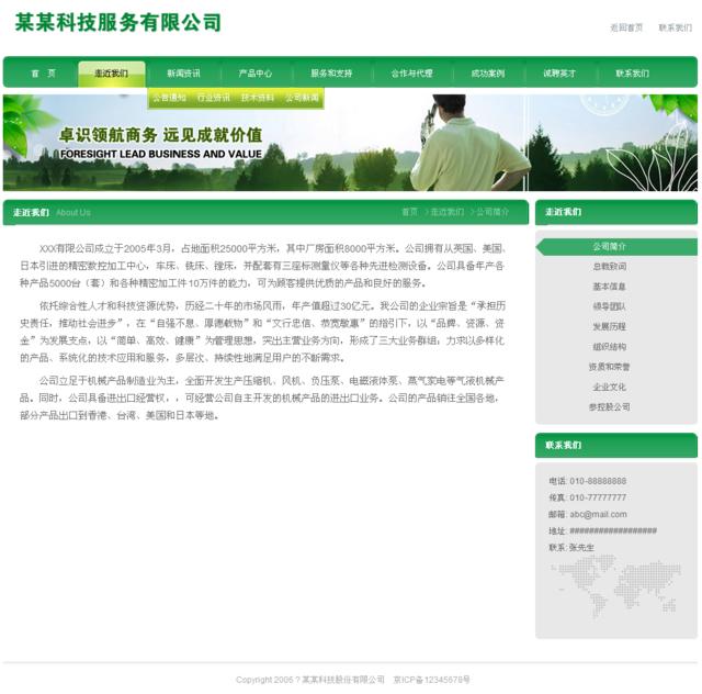 帝国cms大气绿色企业模板