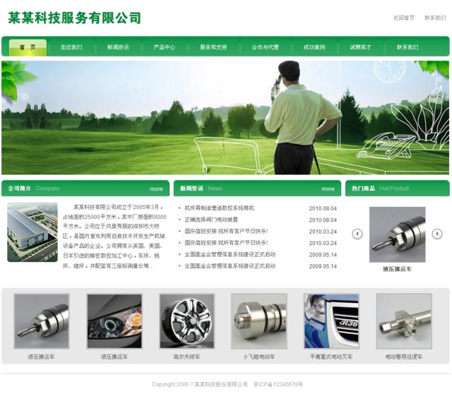 帝国cms大气绿色企业模板_首页