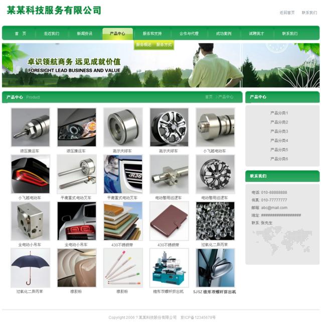 帝国cms大气绿色企业模板_产品列表