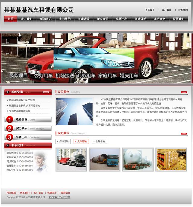 帝国cms企业模板租车_首页