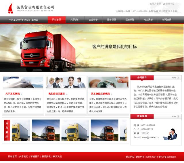 帝国cms红色物流运输企业模板_首页