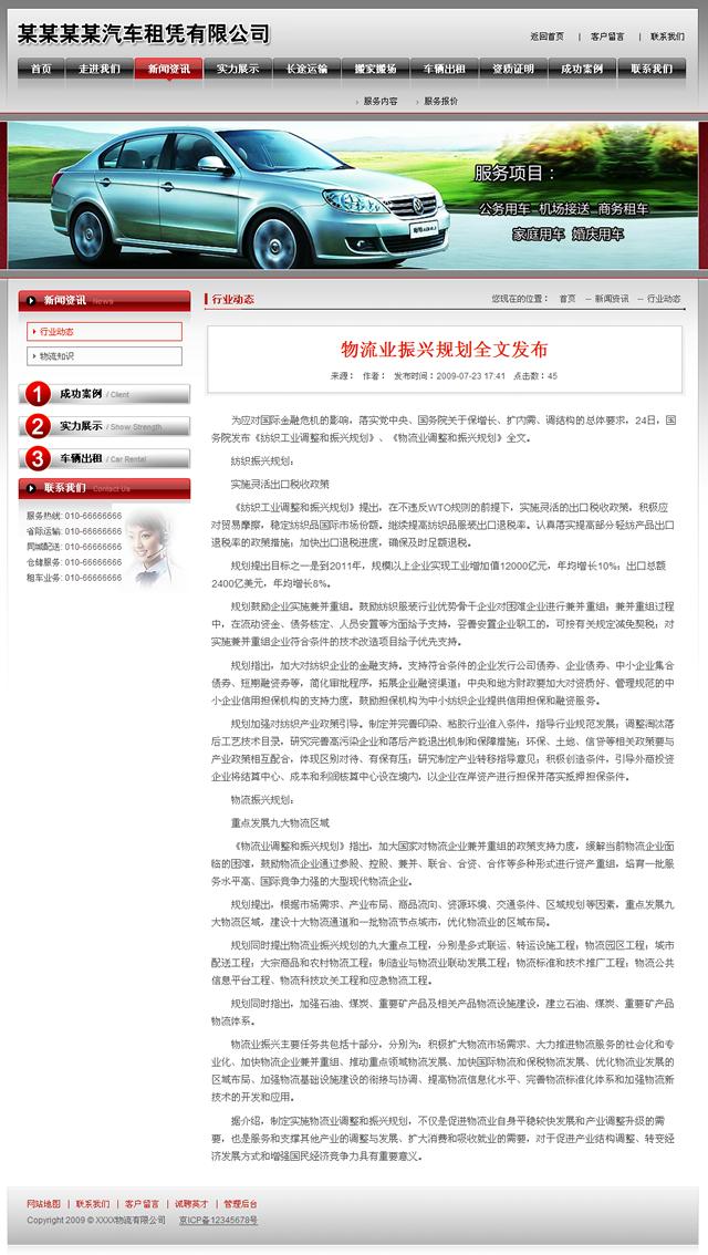 帝国cms企业模板租车_行业内容