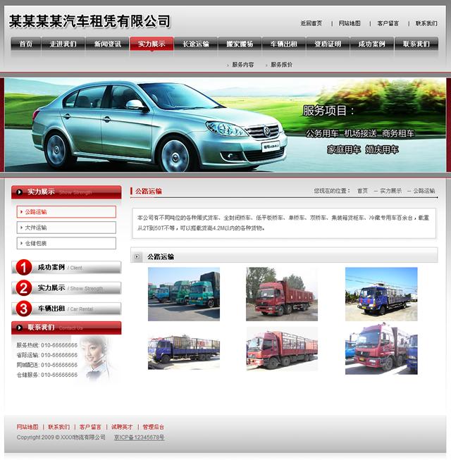 帝国cms企业模板租车_公路运输