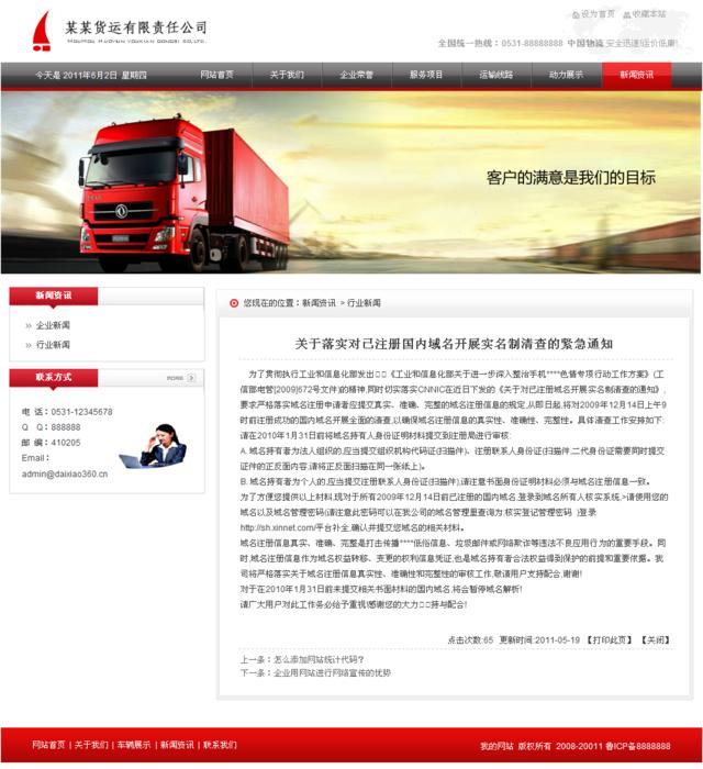 帝国cms红色物流运输企业模板_新闻内容
