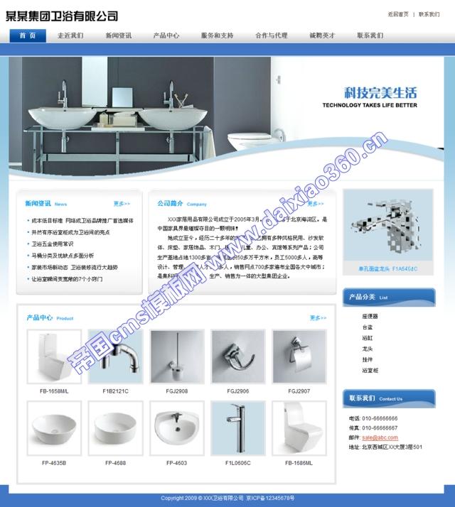 帝国cms蓝色色卫浴企业模板_首页