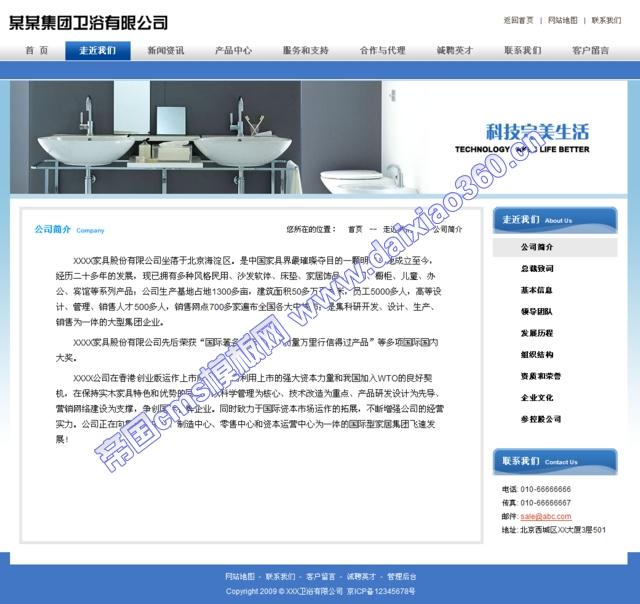 帝国cms蓝色色卫浴企业模板_公司简介
