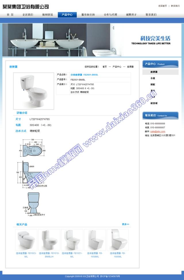 帝国cms蓝色色卫浴企业模板_产品内容