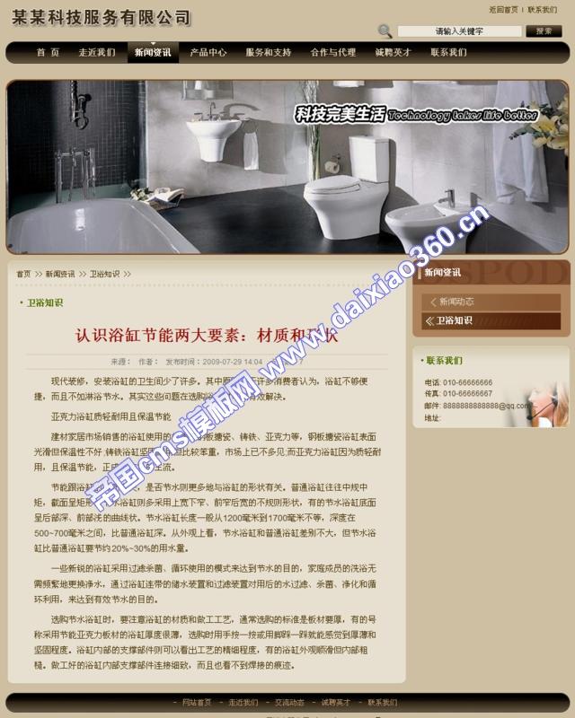 帝国cms卫浴企业模板现代生活_产品内容