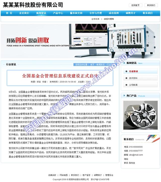 帝国cms仪器企业类模板_新闻内容