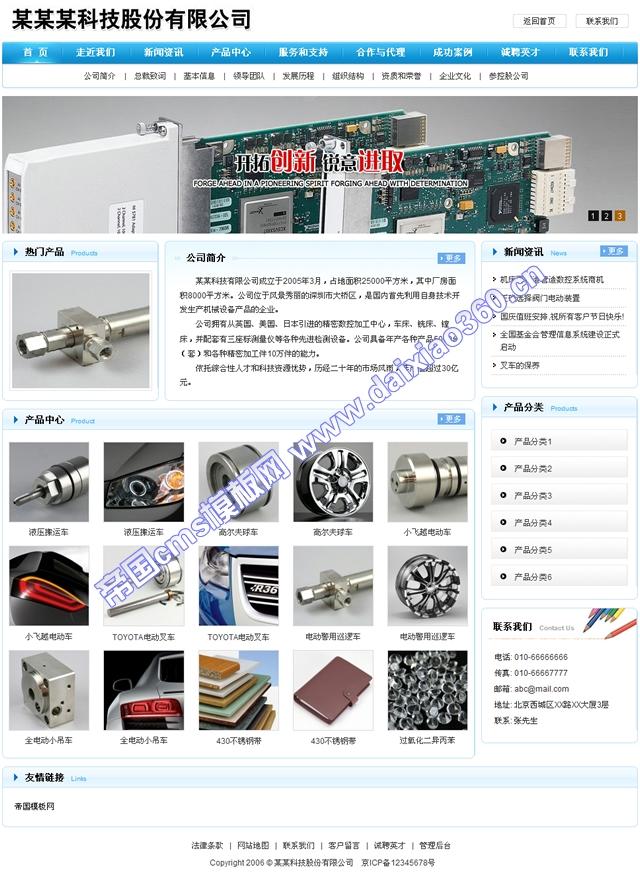 帝国cms仪器企业类模板_首页