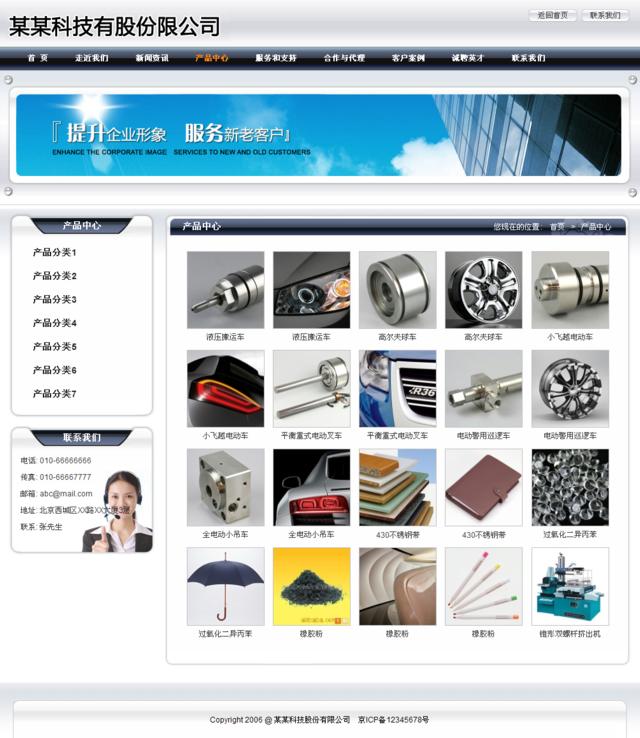 帝国cms金属感企业模板_产品中心