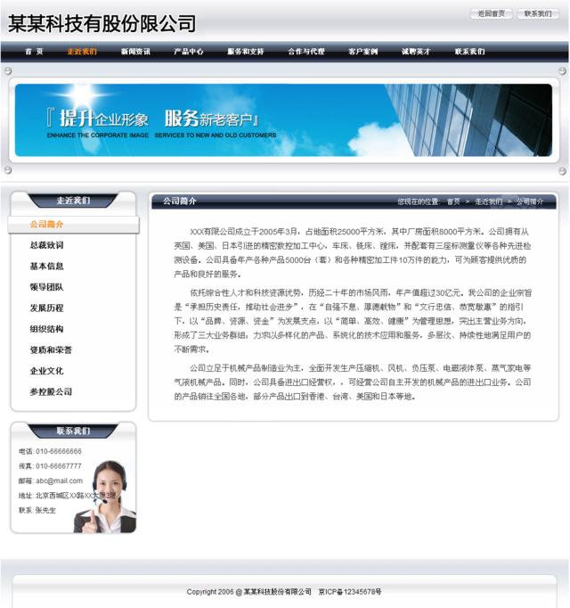 帝国cms金属感企业模板_公司简介