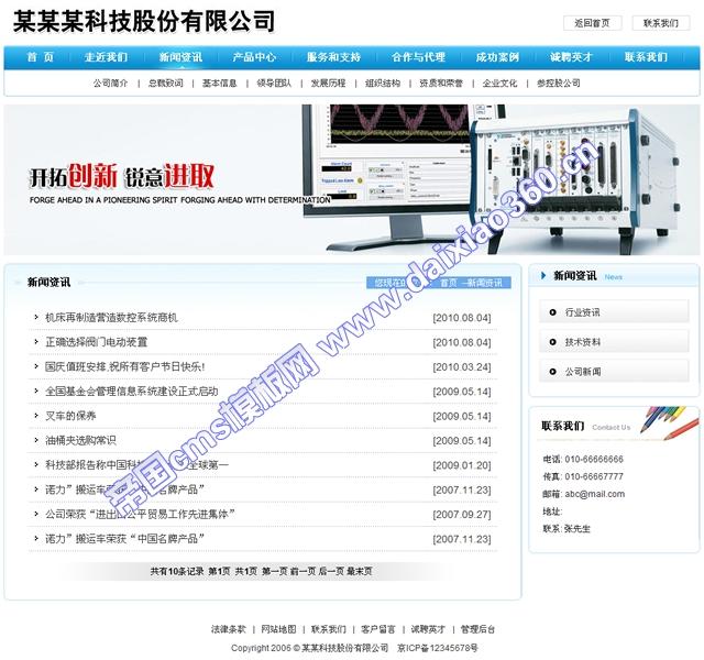 帝国cms仪器企业类模板_新闻资讯