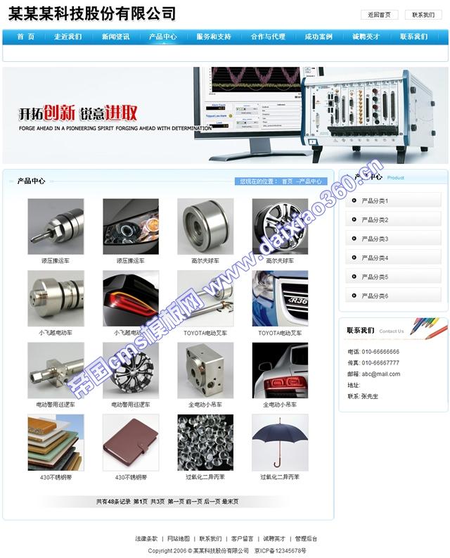 帝国cms仪器企业类模板_产品中心