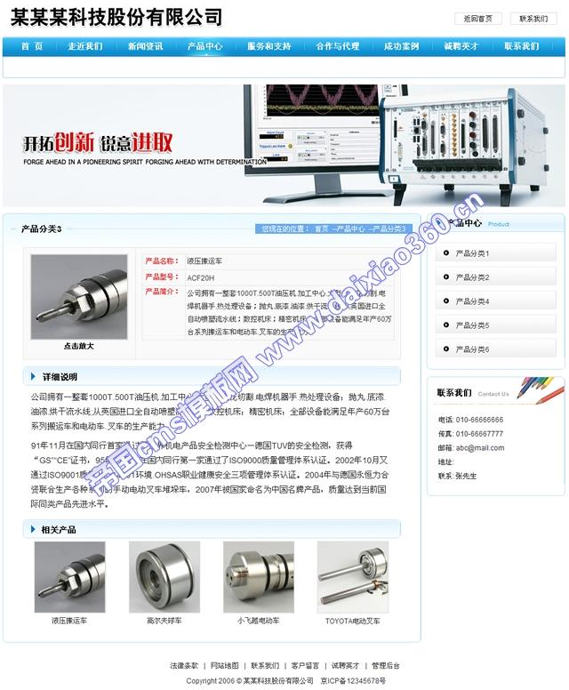 帝国cms仪器企业类模板_产品内容