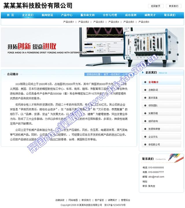 帝国cms仪器企业类模板_公司简介