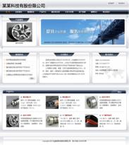 帝国cms金属感企业模板