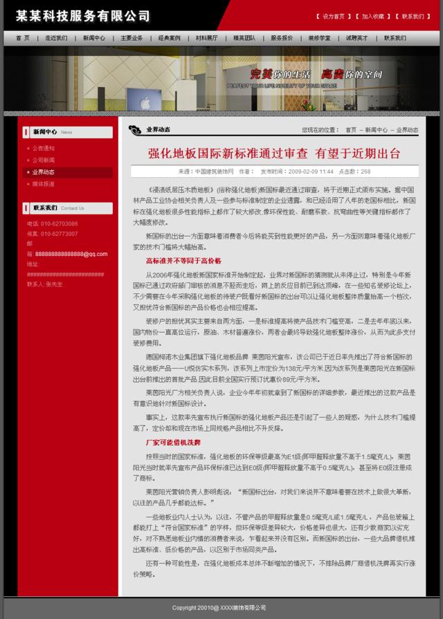 帝国cms装修企业黑红相间模板_新闻内容