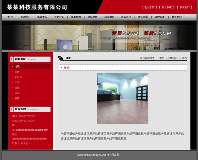 帝国cms装修企业黑红相间模板_产品内容