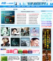 帝国cms新闻资讯模板之ps教程文章网