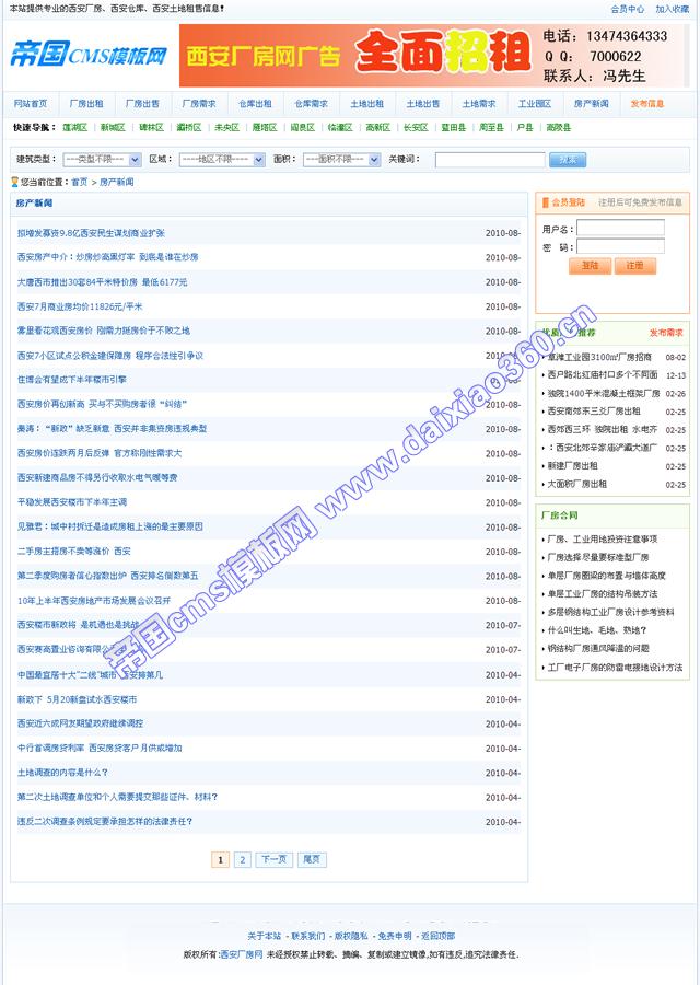 帝国厂房房产网cms模板_文章列表页