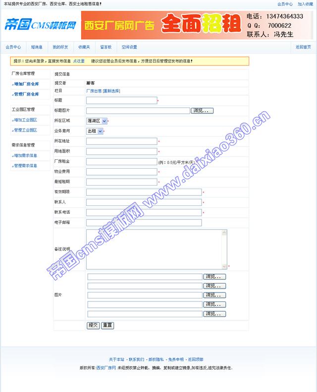 帝国厂房房产网cms模板_发布页面