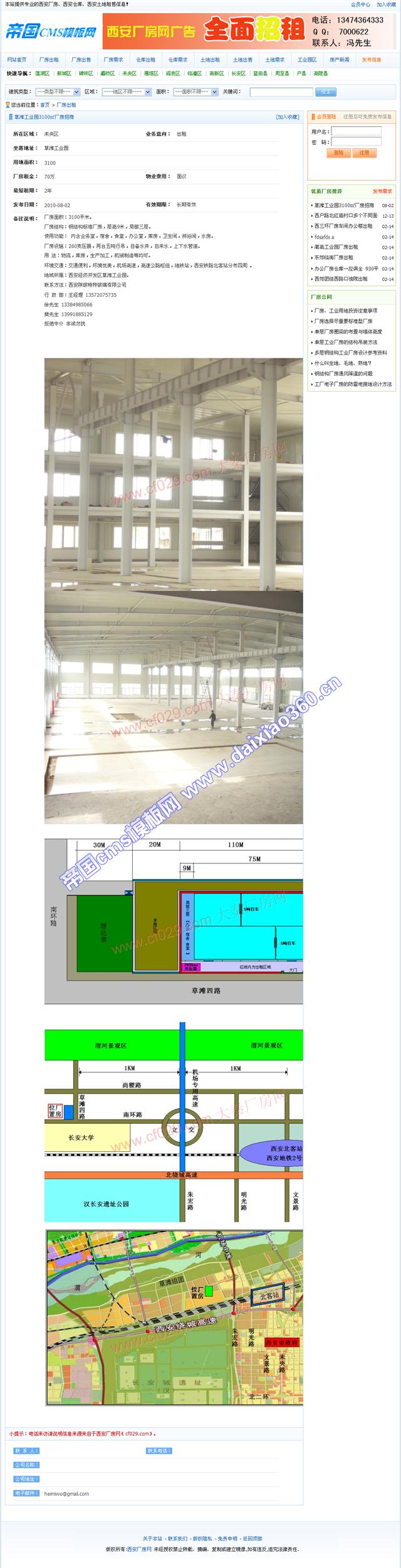 帝国厂房房产网cms模板_信息内容
