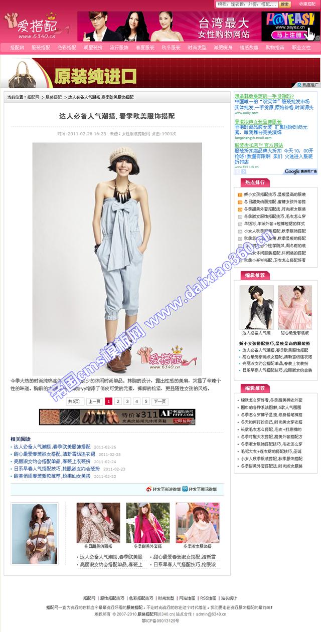 女性服饰搭配模板_内容页