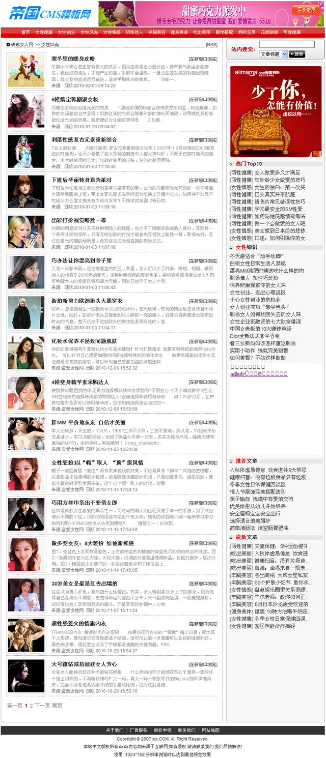 帝国cms女性网模板_列表页
