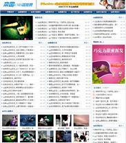 帝国qq类文章新闻资讯cms模板