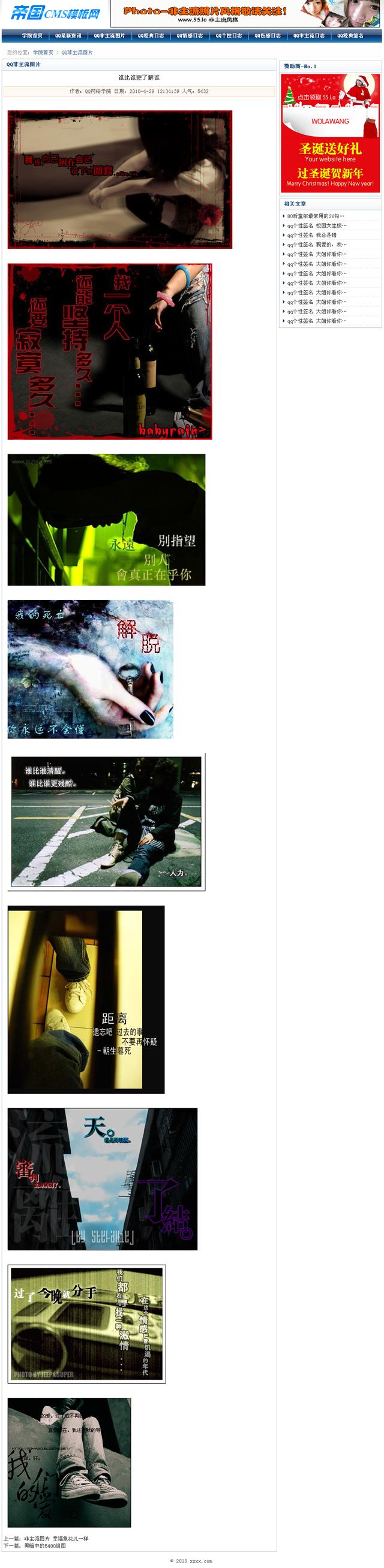 帝国qq类文章新闻资讯cms模板_图片内容
