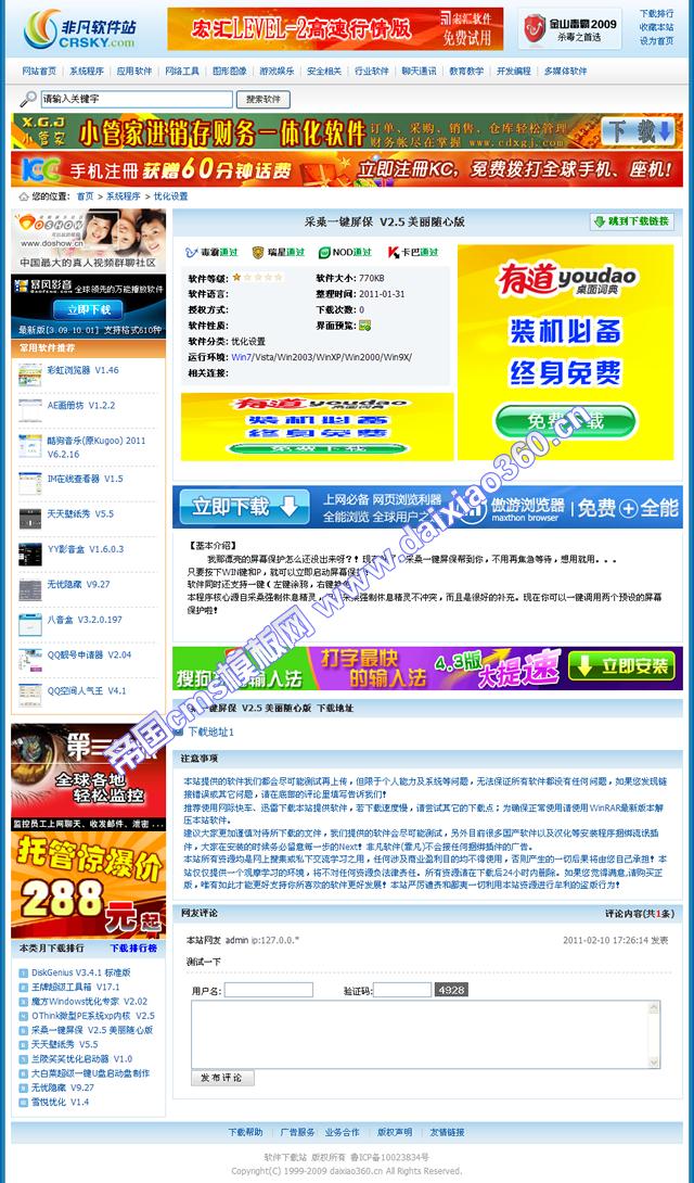 帝国cms软件下载模板_内容页