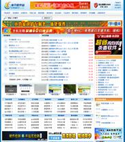 帝国cms软件下载模板